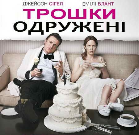 Трошки одружені